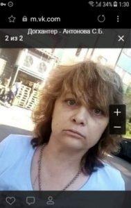 Антонова С.Б. живодер из банды Кошки Навального