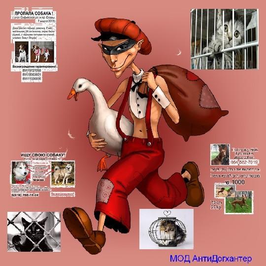Воровство животных - Догнеппинг, как разновидность догхантеров