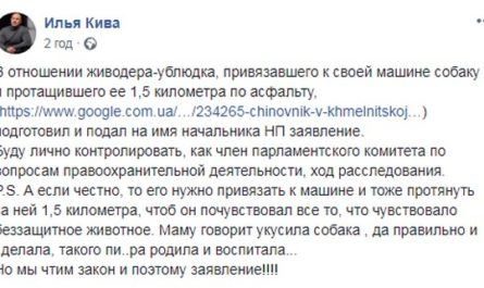 Илья Кива обещал наказать живодера