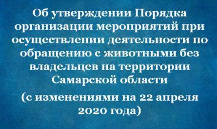 Порядок отлова безнадзорных животных в Самарской области