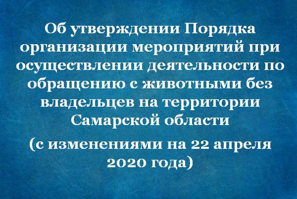 Порядок по обращению с животными без владельцев в Самарской области.