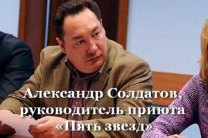 Александр Солдатов руководитель приюта Пять звезд