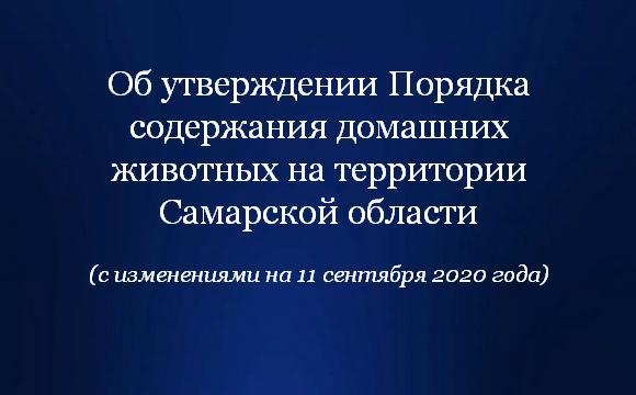 Порядок содержания домашних животных на территории Самарской области