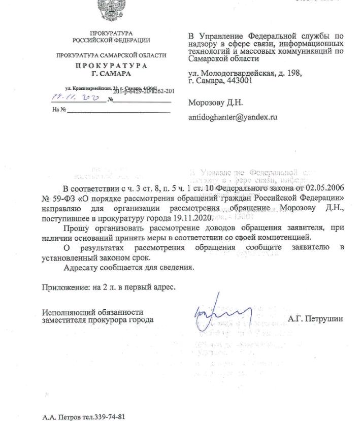 Результат заявления по факту пропаганды отравления животных на dogway.ru 2