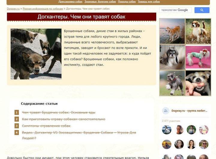 Результат заявления по факту пропаганды отравления животных на dogway.ru