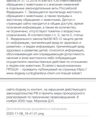 Результат заявления по факту пропаганды отравления животных на dogway.ru 1