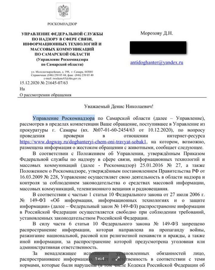 Результат заявления по факту пропаганды отравления животных на dogway.ru 3