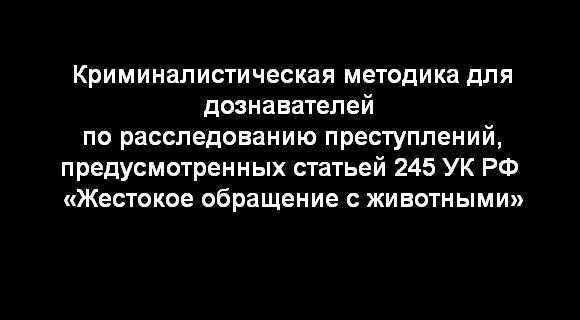 Методика для дознавателей по расследованию преступлений по ст. 245 УК РФ «Жестокое обращение с животными».