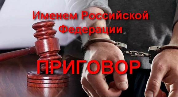 Именем Российской Федерации ст.245 УК РФ